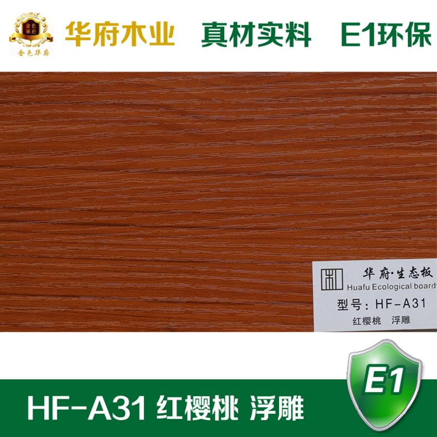 华府生态板HF-A31 红樱桃 浮雕
