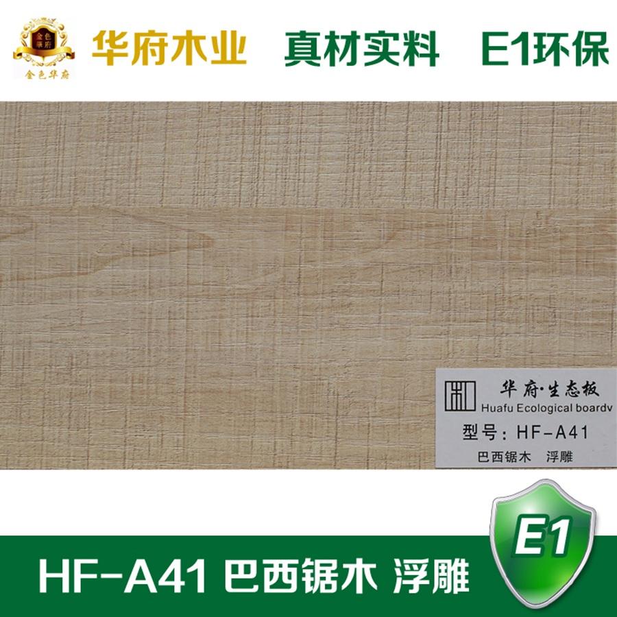 华府生态板HF-A41 巴西锯木 浮雕