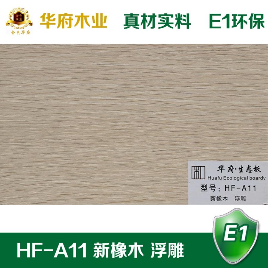 华府生态板HF-A11 新橡木 浮雕