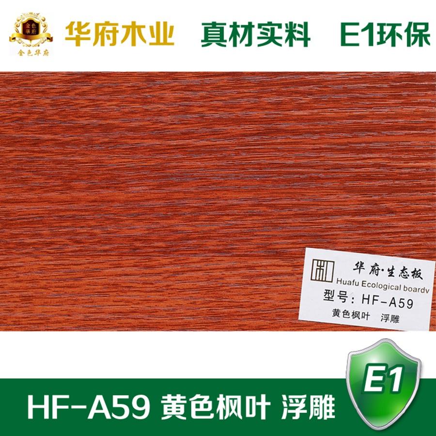 华府生态板HF-A59 黄色枫叶 浮雕