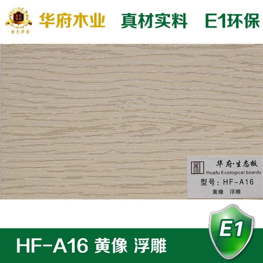 华府生态板HF-A16 黄橡 浮雕
