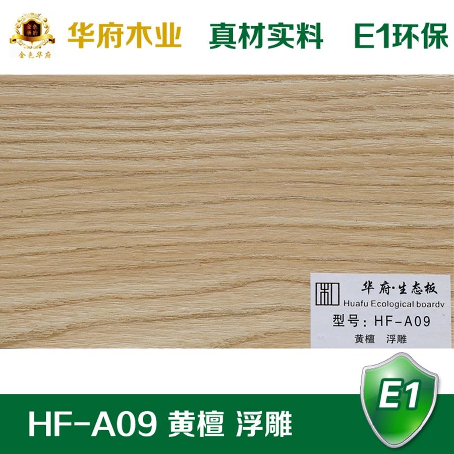华府生态板HF-A09 黄檀 浮雕