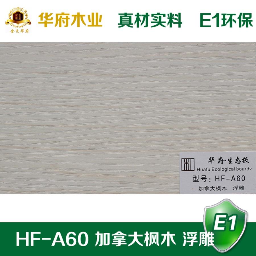 华府生态板HF-A60 加拿大枫木 浮雕