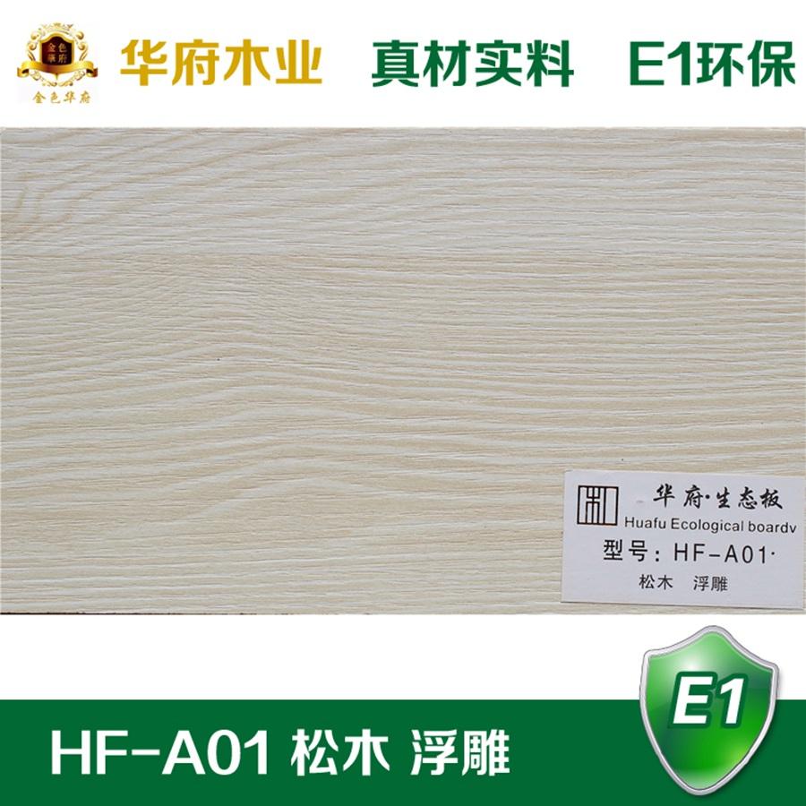 华府生态板HF-A01 松木 浮雕