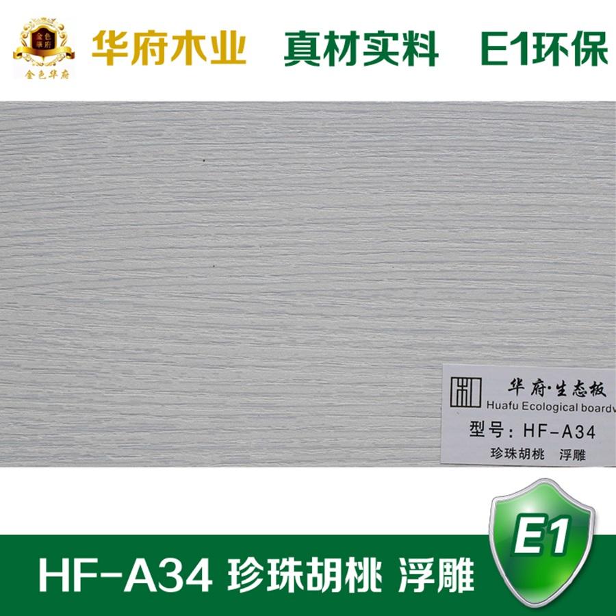 华府生态板HF-A34 珍珠胡桃 浮雕