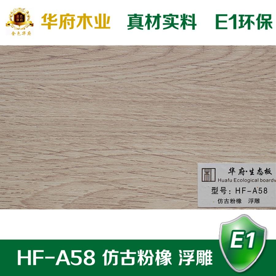 华府生态板HF-A58 仿古粉橡 浮雕