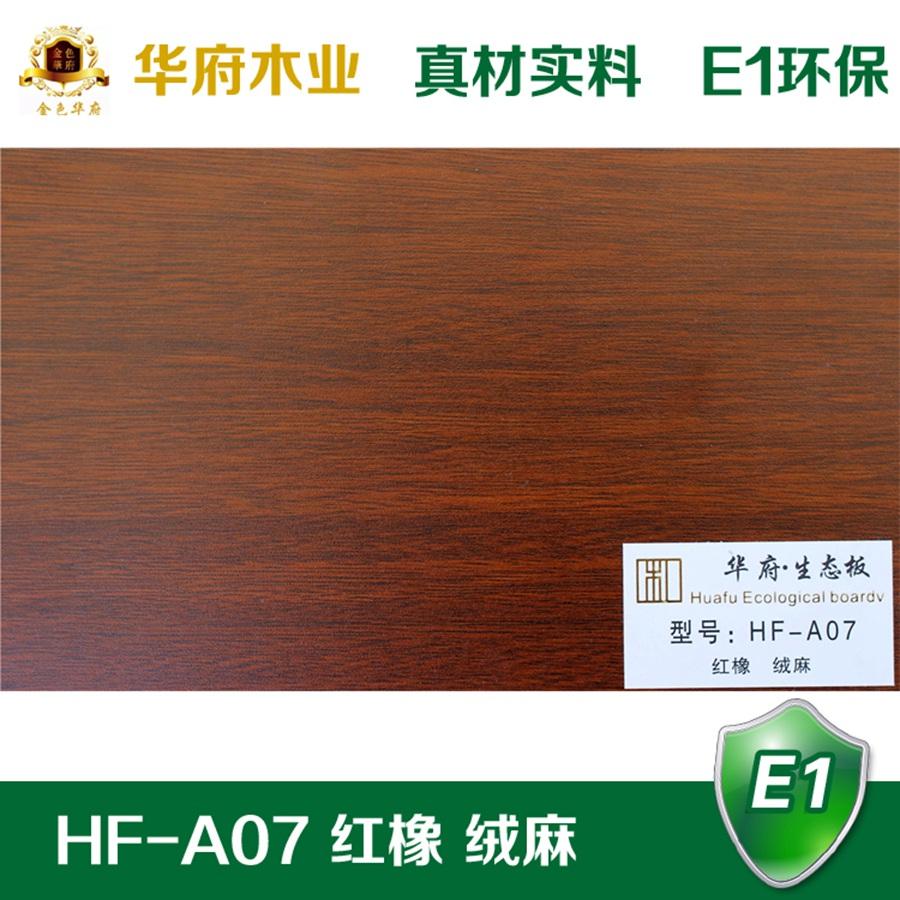 华府生态板HF-A07 红橡 绒麻