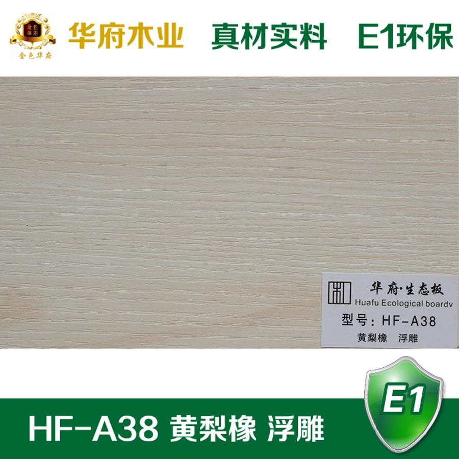 华府生态板HF-A38 黄梨橡 浮雕