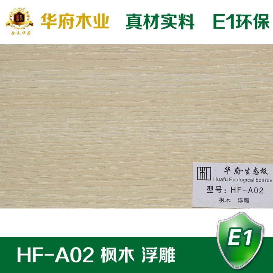 华府生态板HF-A02 枫木 浮雕
