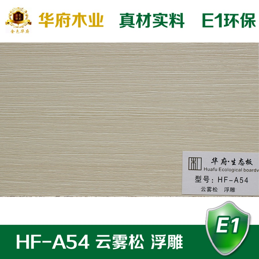 华府生态板HF-A54 云雾松 浮雕