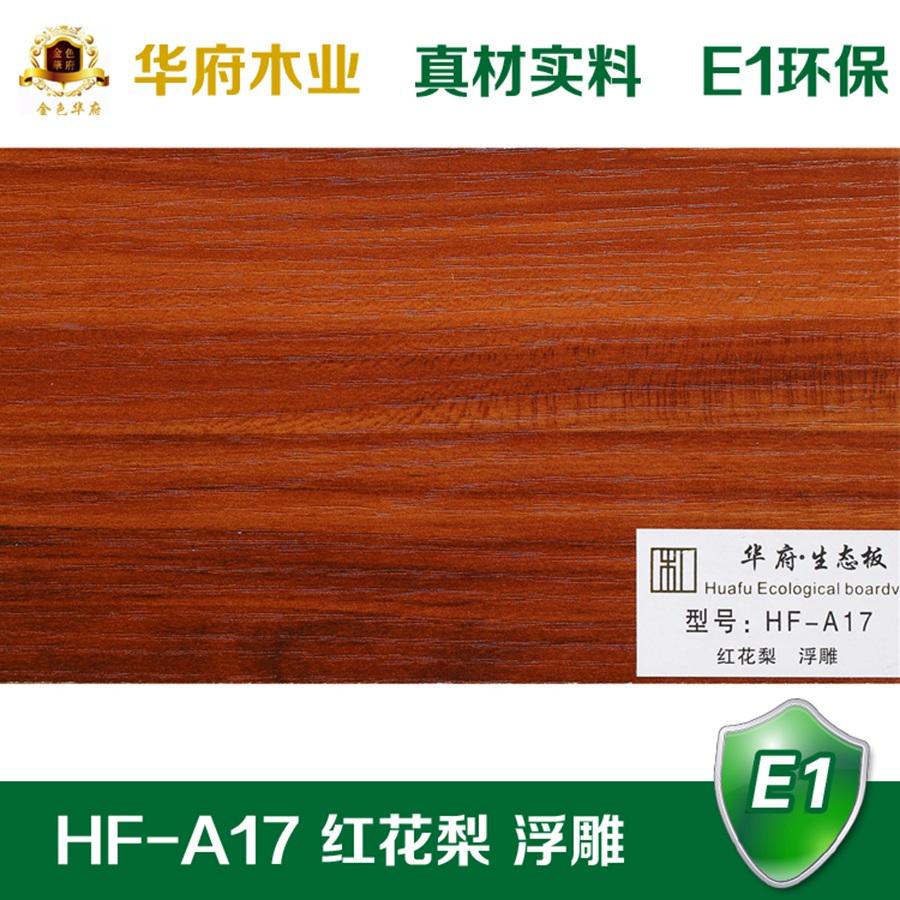 华府生态板HF-A17 红花梨 浮雕