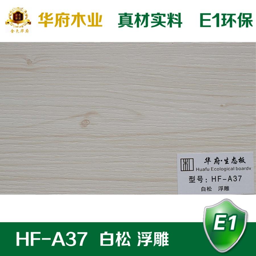 华府生态板HF-A37 白松 浮雕