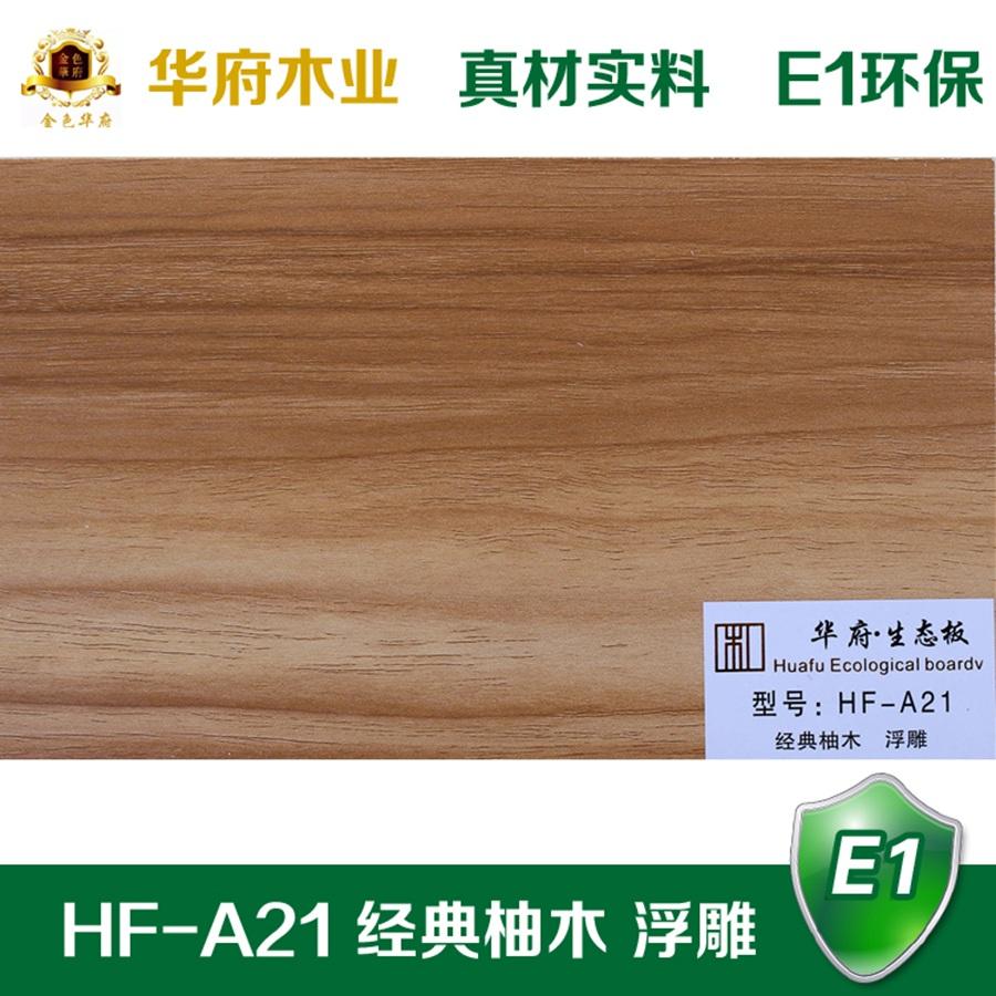 华府生态板HF-A21 经典柚木 浮雕