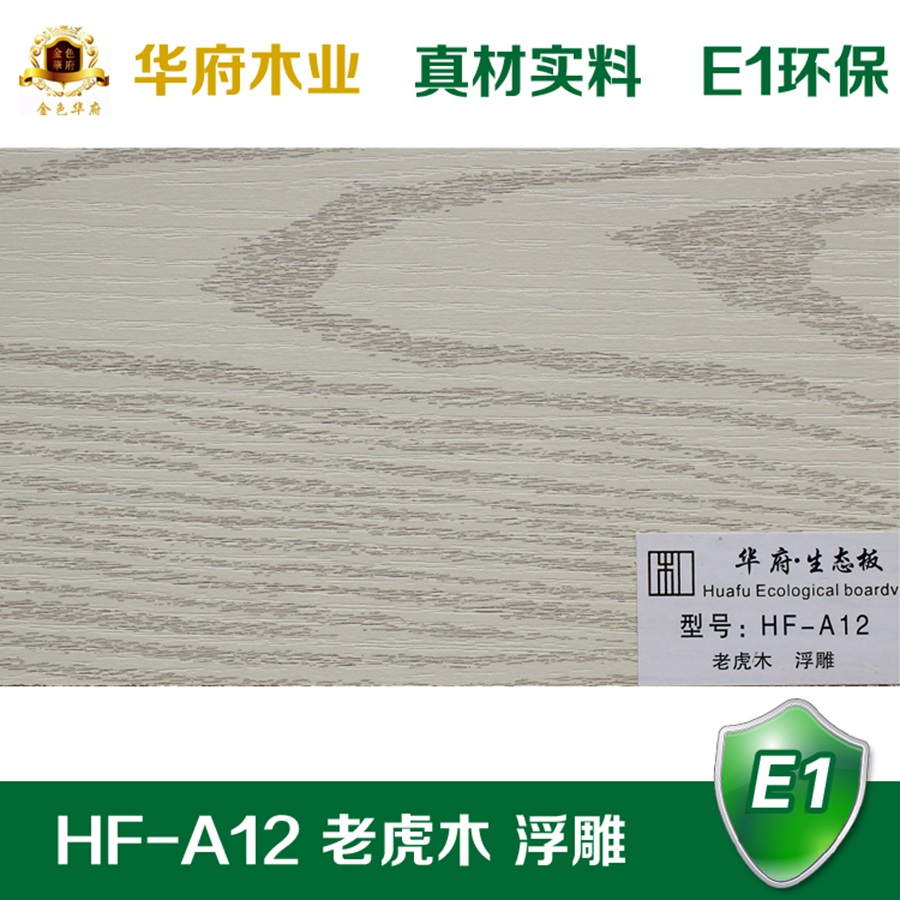 华府生态板HF-A12 老虎木 浮雕