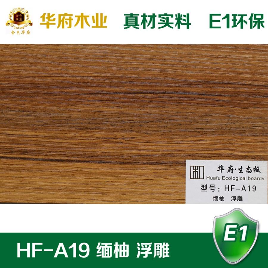 华府生态板HF-A19 缅柚 浮雕