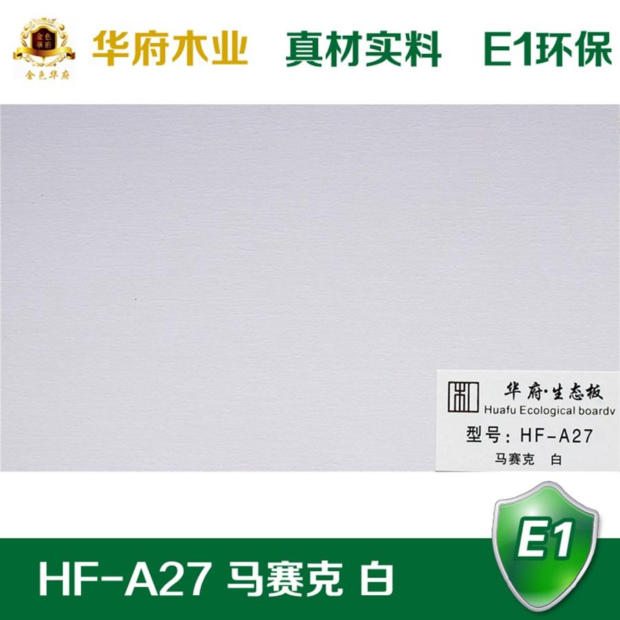 华府生态板HF-A27 马赛克 白