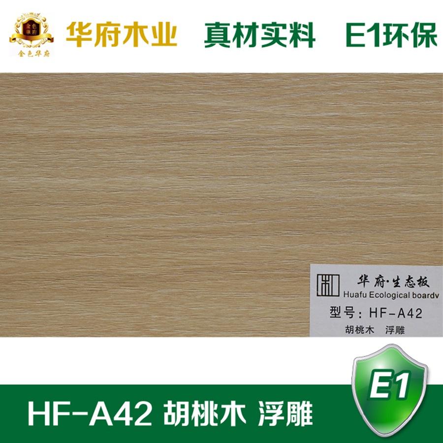 华府生态板HF-A42 胡桃木 浮雕