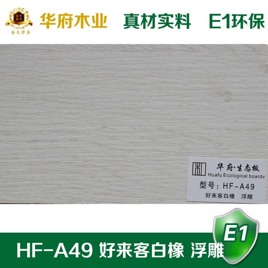 华府生态板HF-A49 好来客白橡 浮雕