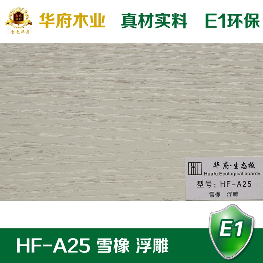 华府生态板HF-A25 雪橡 浮雕