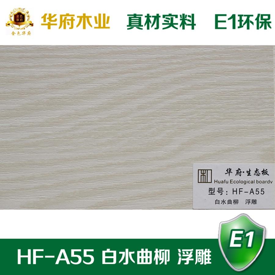 华府生态板HF-A55 白水曲柳 浮雕