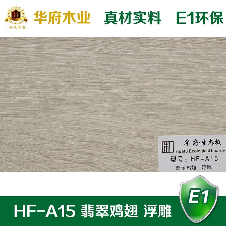 华府生态板HF-A15 翡翠鸡翅 浮雕