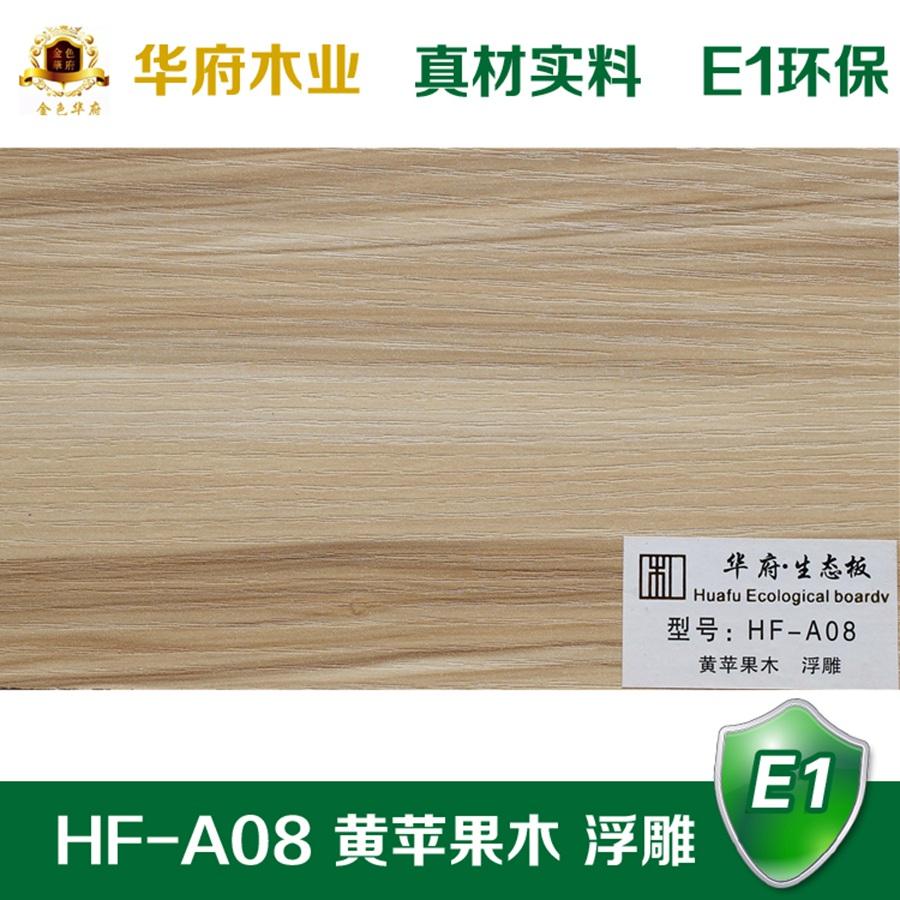 华府生态板HF-A08 黄苹果木 浮雕