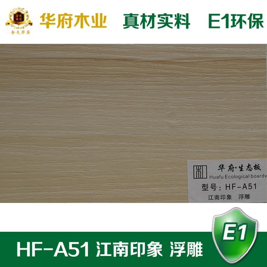 华府生态板HF-A51 江南印象 浮雕