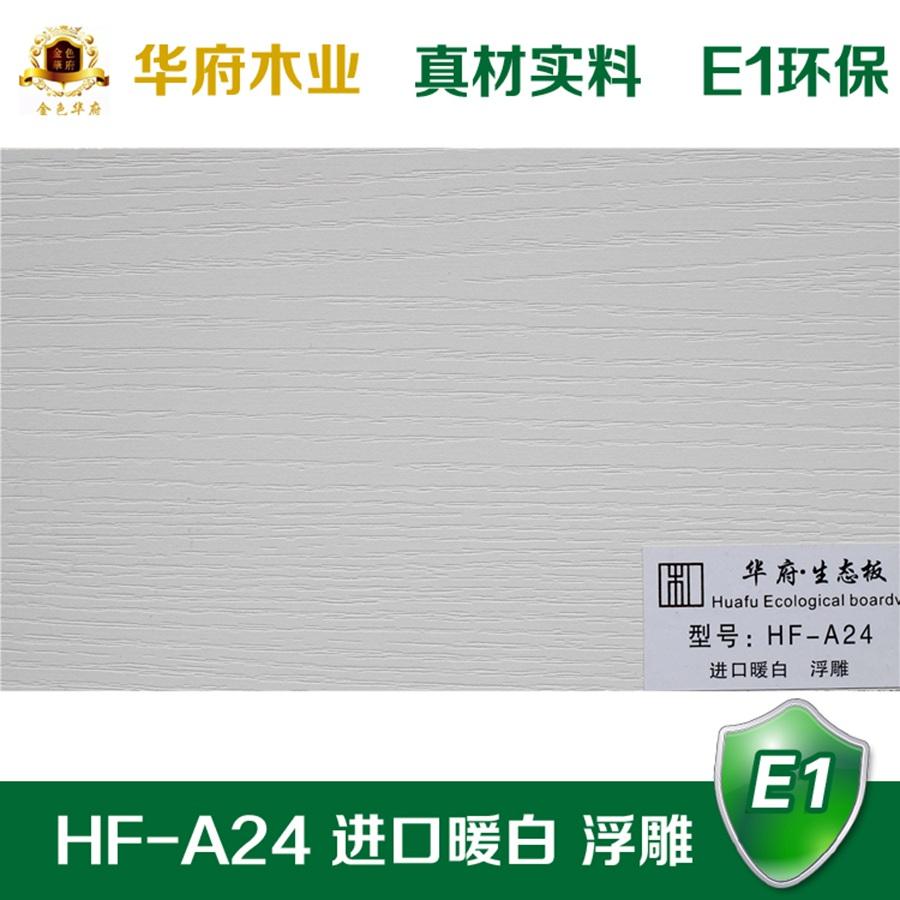 华府生态板HF-A24 进口暖白 浮雕