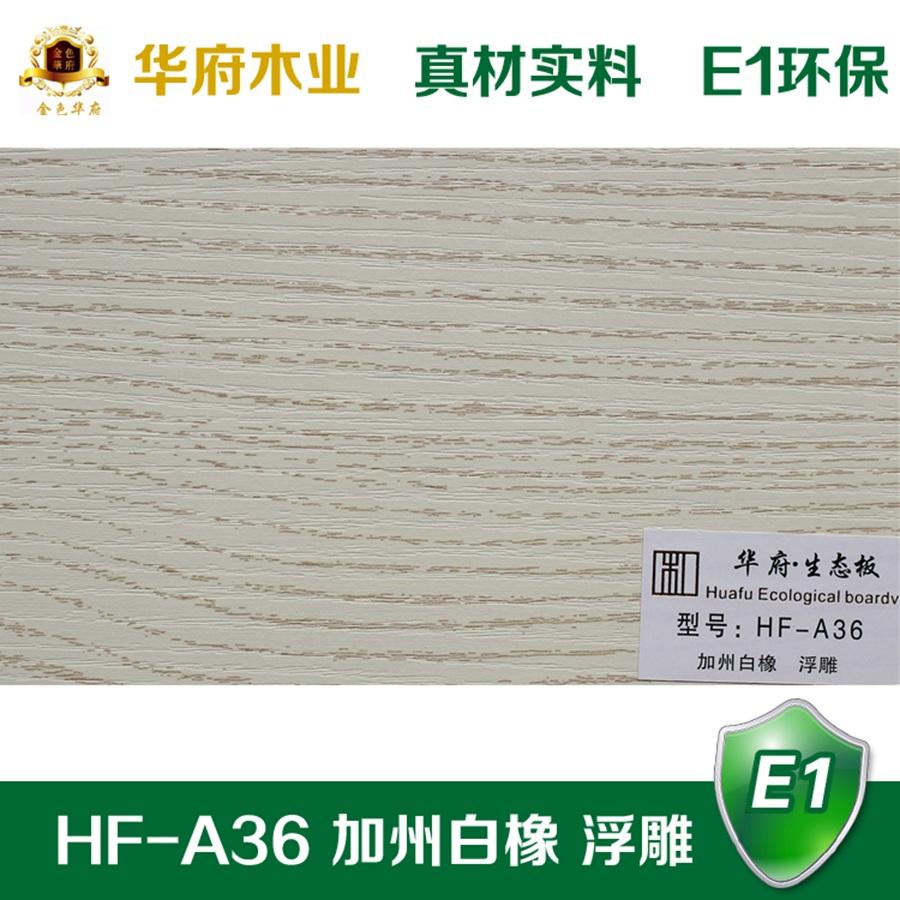 华府生态板HF-A36 加州白橡 浮雕