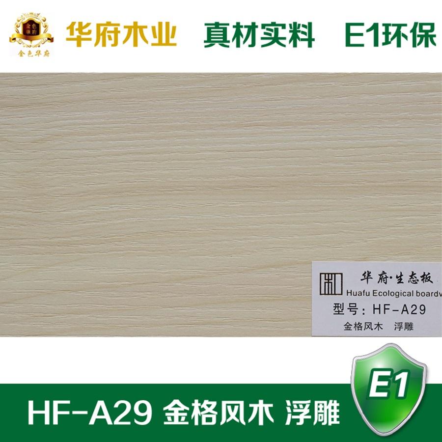 华府生态板HF-A29 金格风木 浮雕