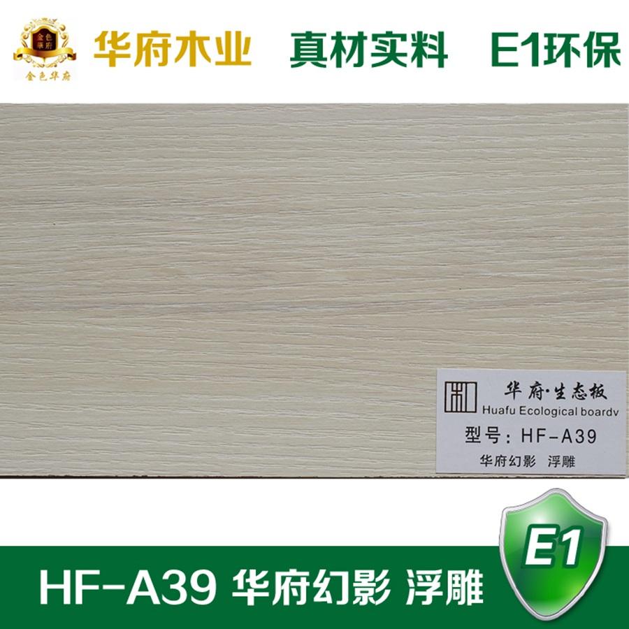华府生态板HF-A39 华府幻影 浮雕