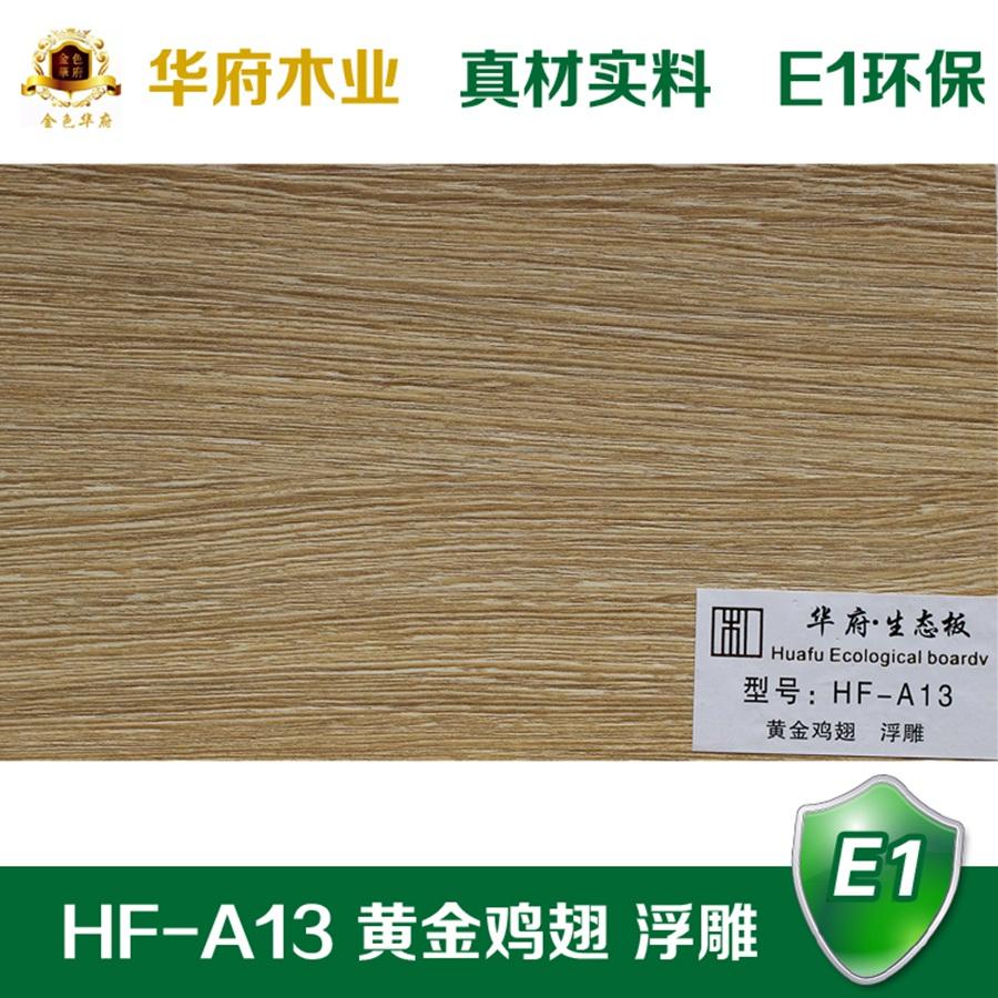 华府生态板HF-A13 黄金鸡翅 浮雕