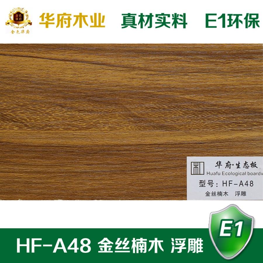 华府生态板HF-A48 金丝楠木 浮雕