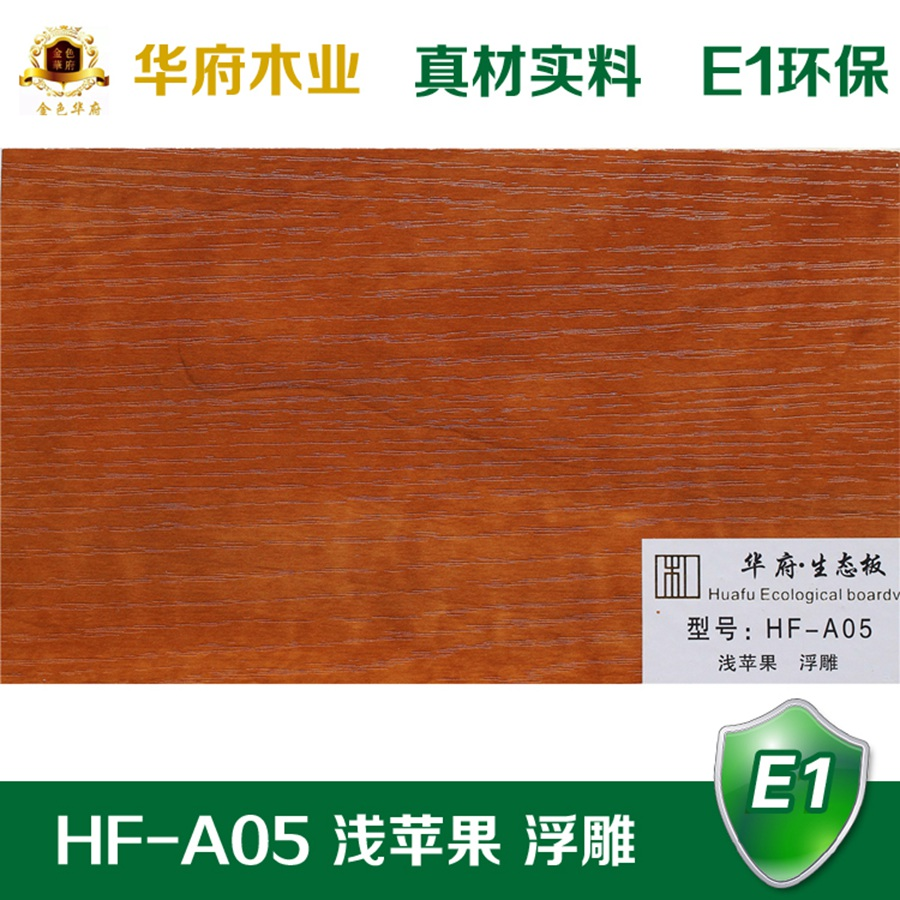 华府生态板HF-A05 浅苹果 浮雕