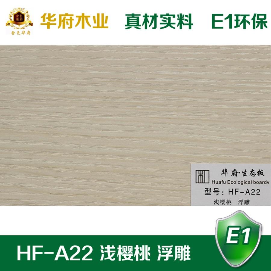 华府生态板HF-A22 浅樱桃 浮雕