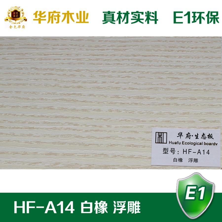 华府生态板HF-A14 白橡 浮雕