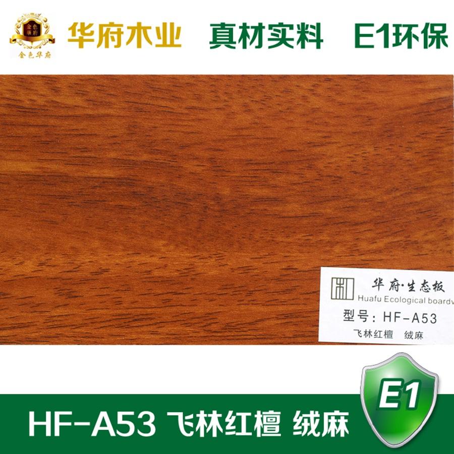 华府生态板HF-A53 飞林红檀 绒麻