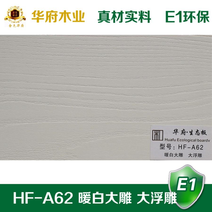 华府生态板HF-A62 暖白大雕 大浮雕