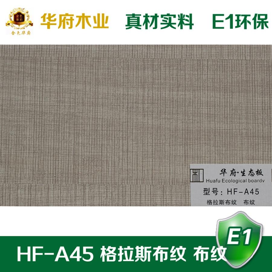 华府生态板HF-A45 格拉斯布纹 布纹