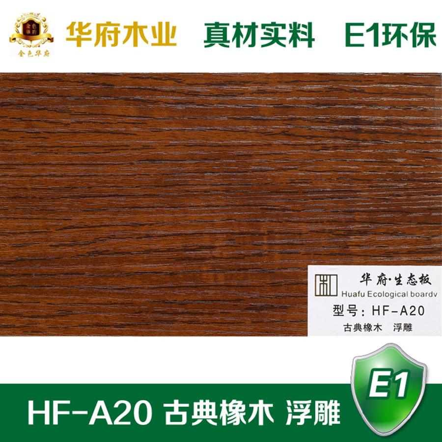 华府生态板HF-A20 古典橡木 浮雕