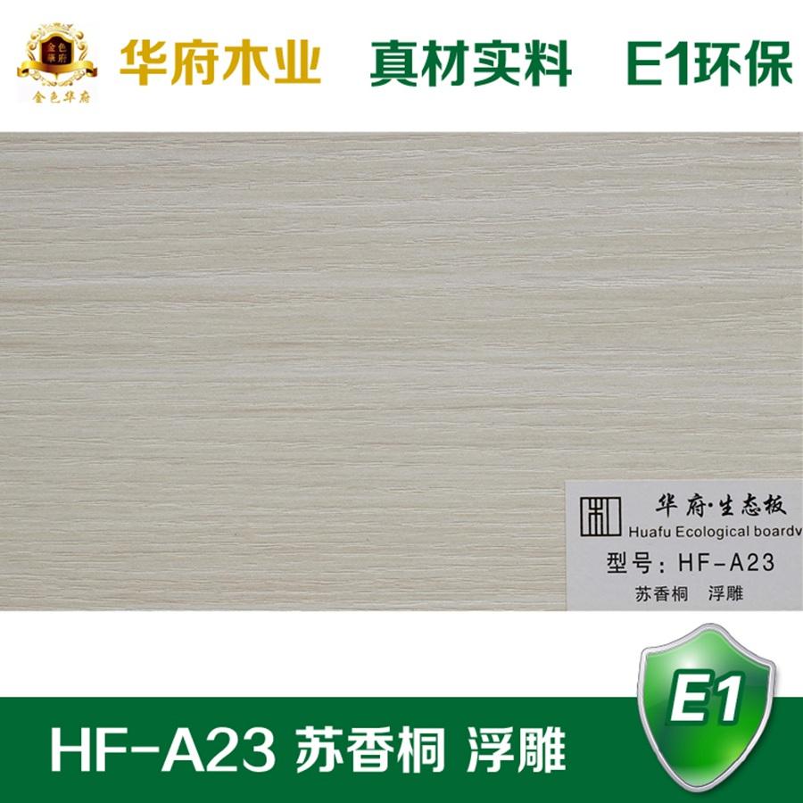 华府生态板HF-A23 苏香桐 浮雕