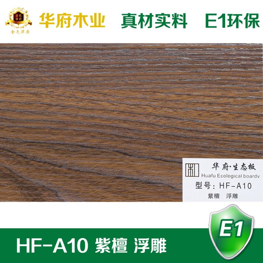 华府生态板HF-A10 紫檀 浮雕