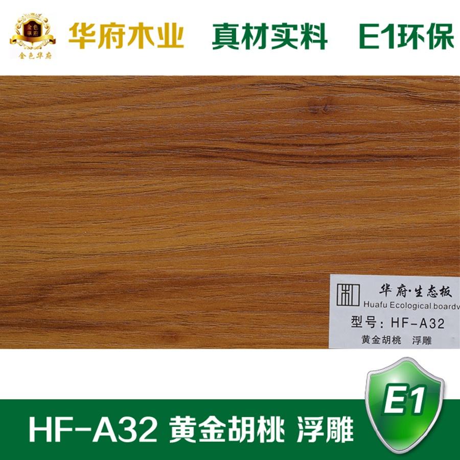 华府生态板HF-A32 黄金胡桃 浮雕