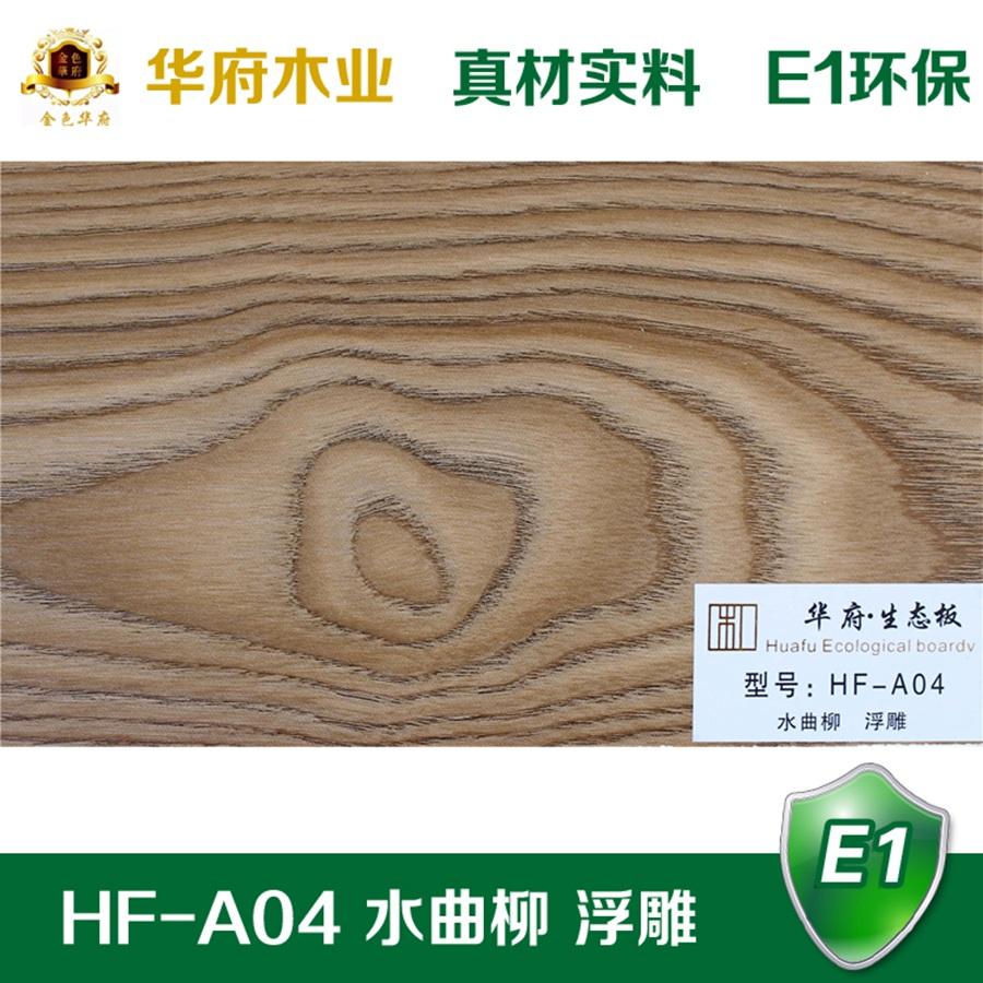 华府生态板HF-A04 水曲柳 浮雕