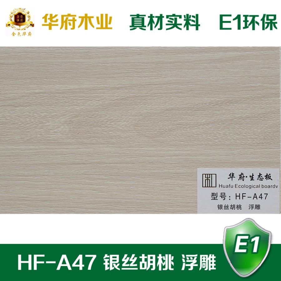 华府生态板HF-A47银丝胡桃 浮雕