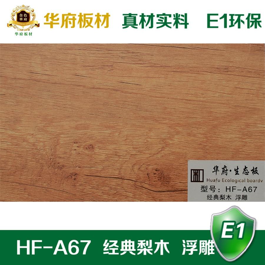 华府生态板HF-A67