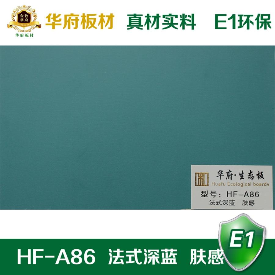 华府生态板HF-A86
