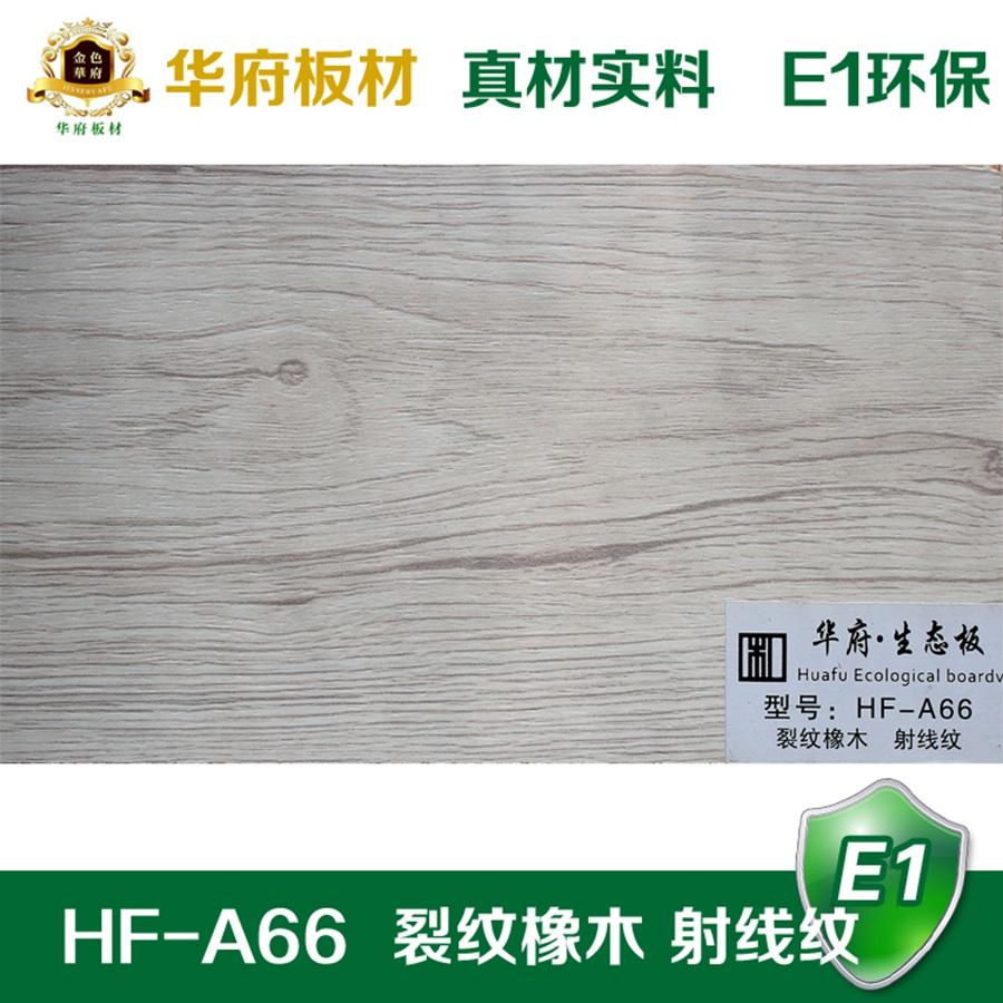 华府生态板HF-A66