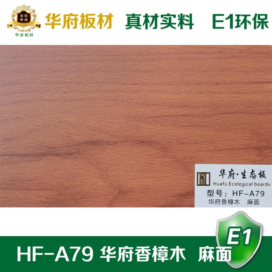 华府生态板HF-A79
