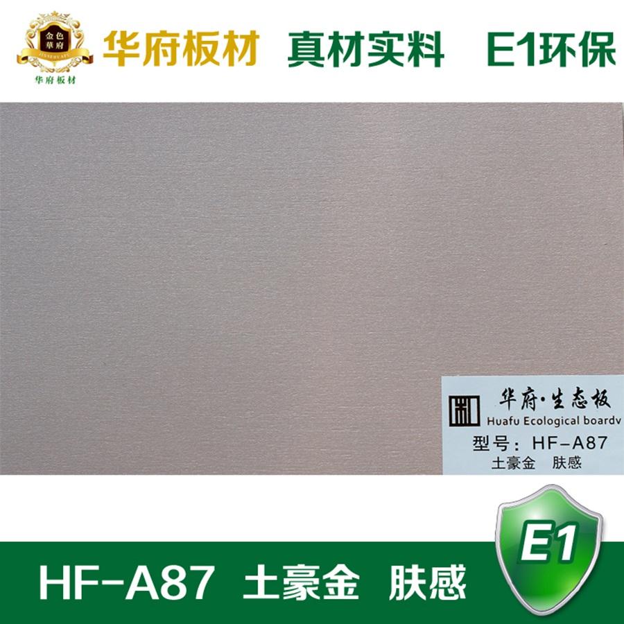 华府生态板HF-A87